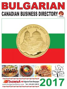 Bulgarian Canadian Business Directory